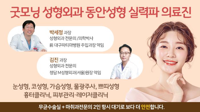 굿모닝 성형외과 소개