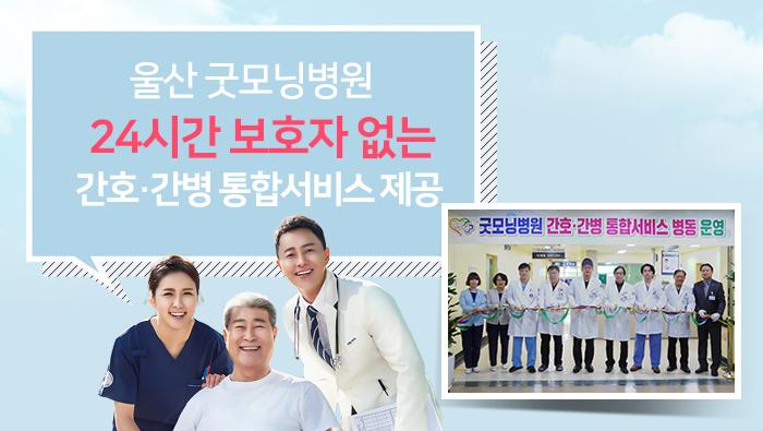 간호간병 통합서비스 병동 구축 운영